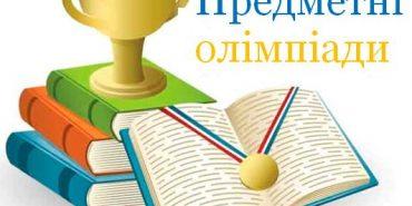 Школярі Коломиї стали призерами всеукраїнських олімпіад. СПИСОК