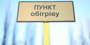 У зв'язку з прогнозованим похолоданням у Коломиї діють пункти обігріву