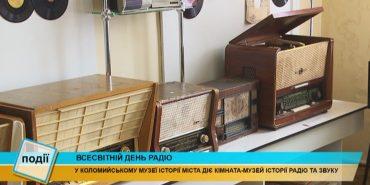 Кімнату-музей історії радіо відкрили в Коломиї. ВІДЕО