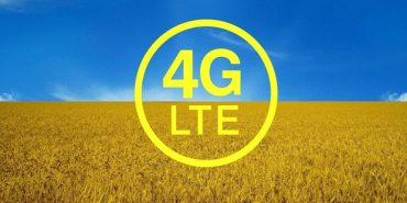 Де і коли в Україні запустять 4G