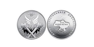 Нацбанк випустив монету на честь українських добровольців. ФОТО