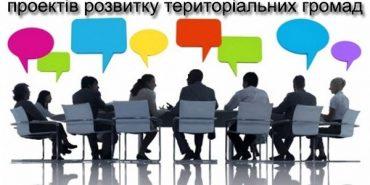Івано-Франківська обласна рада оголосила конкурс для громад