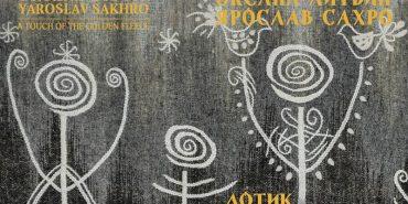 """У Коломиї презентують книгу про відомих митців """"Дотик золотого руна"""""""