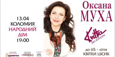 До 65-ліття співачки Квітки Цісик завтра у Коломиї з концертом виступить Оксана Муха