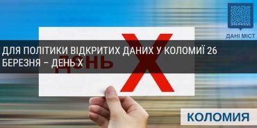 """Сьогодні у Коломиї презентують результати участі міста в конкурсі """"Відкритий виклик"""""""