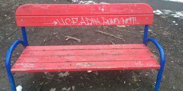 Новина читача: у міському парку в Коломиї невідомі обписали лавки. ФОТО