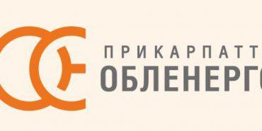Обслуговування споживачів електроенергії Коломийського РЕМ буде за новою адресою