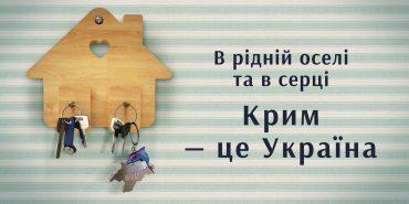 Крим: жертва імперських амбіцій