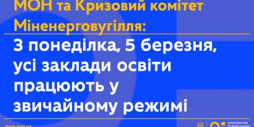 Навчальні заклади працюють у звичайному режимі з 5 березня, – МОН