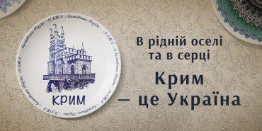 """Крим: життя після """"повернення"""""""