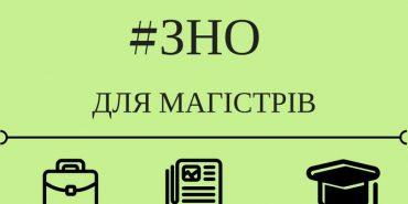 14 травня розпочнеться реєстрація на ЗНО для вступу на магістратуру