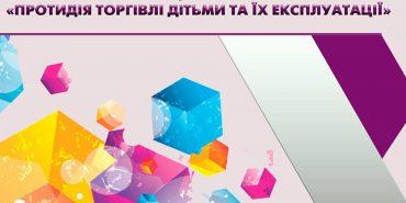 Прикарпатських школярів запрошують до участі в конкурсі соціальної реклами з призовим фондом 50 тис. грн