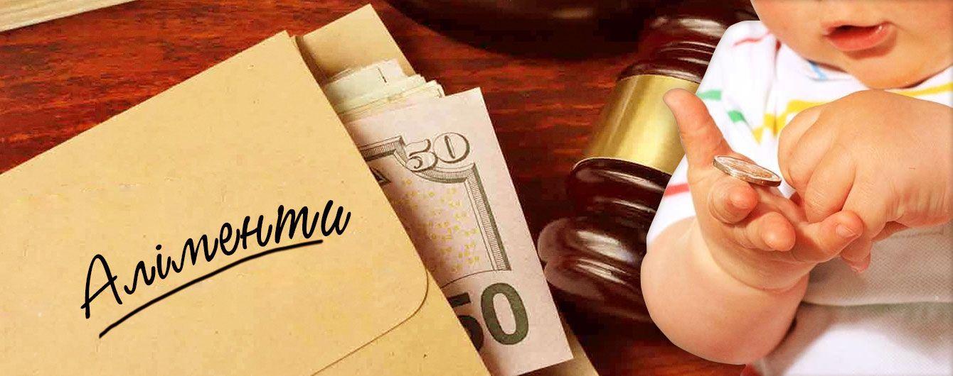 В Україні 7 тисяч людей оголосили в розшук за несплату аліментів