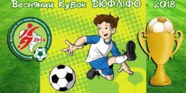 Сьогодні на Франківщині стартує Всеукраїнський турнір з футболу серед дітей та юнацтва