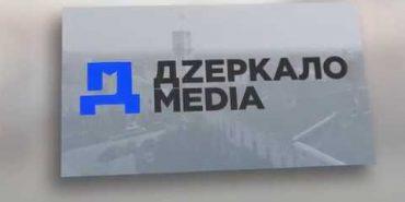 """""""Дзеркало Коломиї"""" оновилося і виходить у світ під назвою """"Дзеркало медіа"""". ПРЕЗЕНТАЦІЯ"""