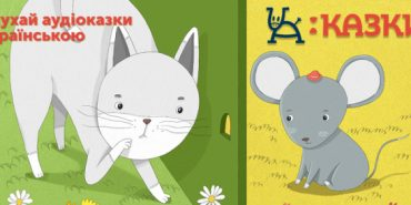 З'явилася цілодобова інтернет-радіостанція з українськими казками