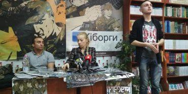 """В Івано-Франківську презентували комікс """"Кіборги"""""""