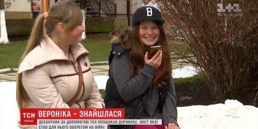 Атовець зі Львова розшукав на Франківщині дівчинку, лист якої став для нього оберегом. ВІДЕО