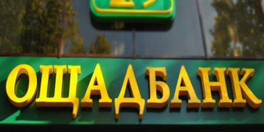 Топ-менеджер Ощадбанку вкрав 17 млн грн, – СБУ