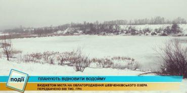 У Коломиї за півмільйона грн планують відновити Шевченківське озеро. ВІДЕО