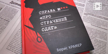 """Прикарпатський письменник видав новий детектив """"Справа №…"""". ВІДЕО"""