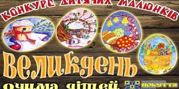 """У Коломиї триває конкурс малюнків на великодню тематику від БФ """"Покуття"""". ВІДЕО"""