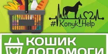 """""""Кошик допомоги"""": коломиян закликають долучитися до збору продуктів потребуючим. ВІДЕО"""