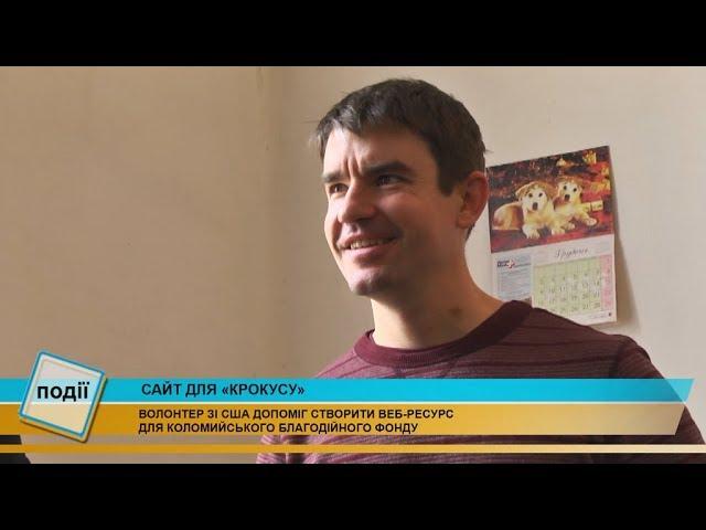 """Волонтер Корпусу Миру допоміг створити сайт для благодійного фонду """"Крокус"""" у Коломиї"""