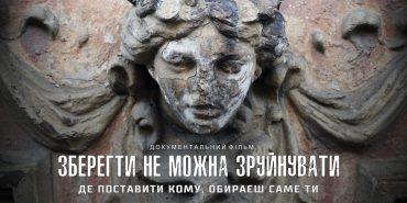 Прикарпатцям покажуть фільм про проблеми культурної спадщини