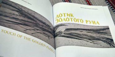 У Коломиї презентували альбом, присвячений творчості місцевих митців. ВІДЕО