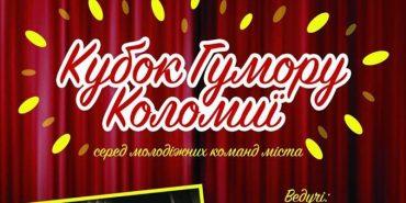 Сьогодні одна з команд міста здобуде Кубок гумору Коломиї