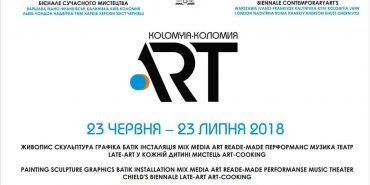 На міжнародне бієнале до Коломиї приїде понад 100 митців