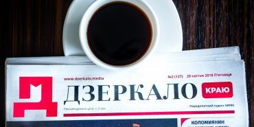 """Анонс свіжого номера газети """"Дзеркало краю"""""""