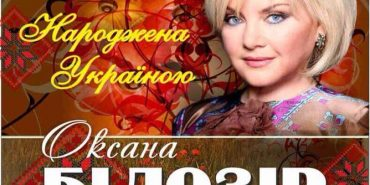 До Коломиї з концертом приїде Оксана Білозір