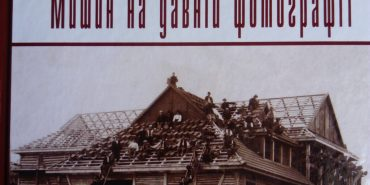 """""""Мишин на давній фотографії"""": побачив світ фотолітопис села на Коломийщині"""