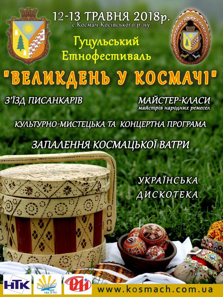 Космач запрошує на дводенний гуцульський фестиваль. ВІДЕО