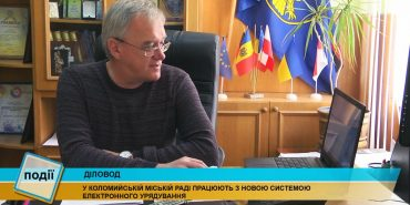 Міська рада Коломиї працює за новою електронною системою. ВІДЕО