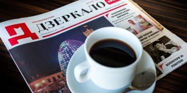 """Що почитати у свіжому номері газети """"Дзеркало"""". АНОНС"""