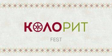 """13 травня у Коломиї відбудеться етнофестиваль """"Колорит"""". АНОНС"""