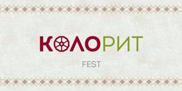 """На фестиваль """"Колорит"""" до Коломиї приїдуть прихильники вишивки з цілої України. ВІДЕО"""