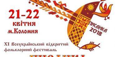 """21 – 22 квітня у Коломиї відбудеться фестиваль """"Писанка"""". ПРОГРАМА"""