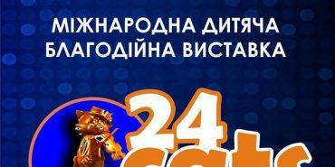 """""""24 коти"""" у Коломиї: у неділю містянам покажуть виставку дитячих робіт з цілого світу"""