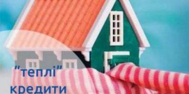 Кожна родина на Прикарпатті може отримати потрійну фінансову допомогу при утепленні житла