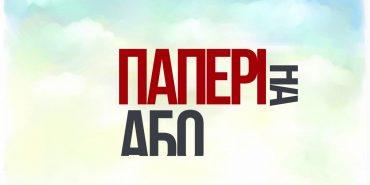 У Коломиї презентували соціальний відеоролик про громадський бюджет