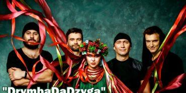 """Сьогодні на колоритному фестивалі """"Писанка"""" виступить етно-фольк-рок гурт """"ДримбаДаДзиґа"""""""