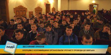 Хлопцям з Коломийщини організували урочисті проводи до війська. ВІДЕО