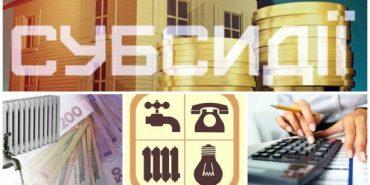 Українцям суттєво уріжуть субсидії: кому і за що