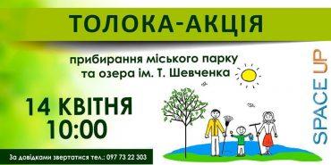 Коломиян запрошують долучитися до прибирання Шевченківського парку й озера