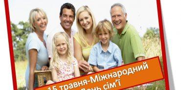 Коломиян запрошують до міського парку на відзначення Міжнародного дня сім'ї
