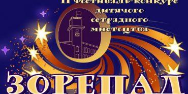 """У Коломиї стартує фестиваль """"Зорепад"""""""